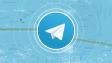 В Telegram наконец можно будет звонить