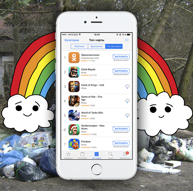 app-store-full-of-trash-rus-iphonesru-1