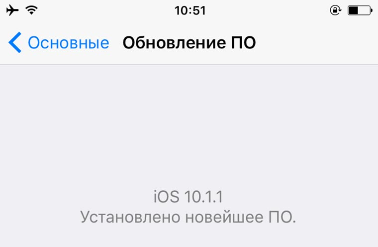 how_to_disable_ios_update_2