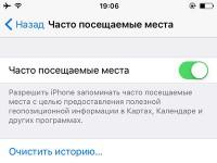 Как узнать, какие места посещает владелец iPhone?