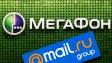 МегаФон купил Mail.Ru Group. Что изменится