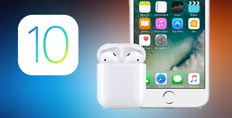 Вышла iOS 10.3 beta 3. Теперь для всех