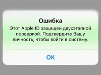 iPhone не дает изменить параметры iCloud, что делать?