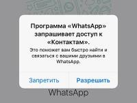 Как отделить контакты WhatsApp от всех контактов на iPhone?