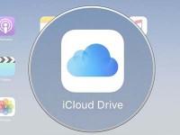 Куда пропало приложение iCloud Drive в iOS 10?
