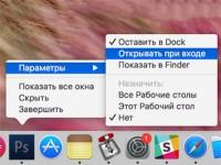 Как управлять автозагрузкой приложений на Mac?