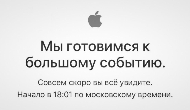 Apple закрыла российский онлайн-магазин. Приглашает вернуться в 18:01