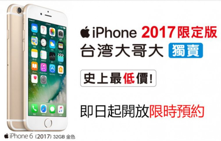Apple представила новейшую версию iPhone 6 c32 ГБПЗУ