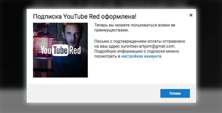 Youtube_red_in_russia_how_to_04
