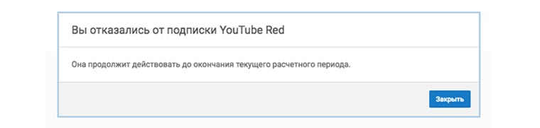 Youtube_red_in_russia_how_to_06