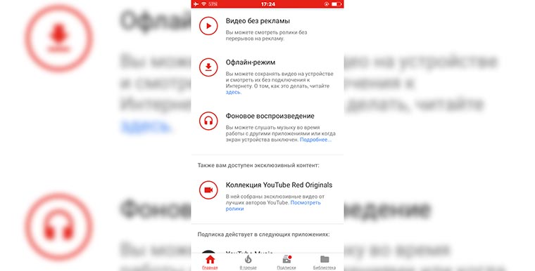 Youtube_red_in_russia_how_to_09