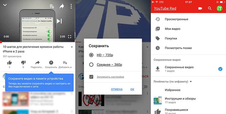 Youtube_red_in_russia_how_to_10