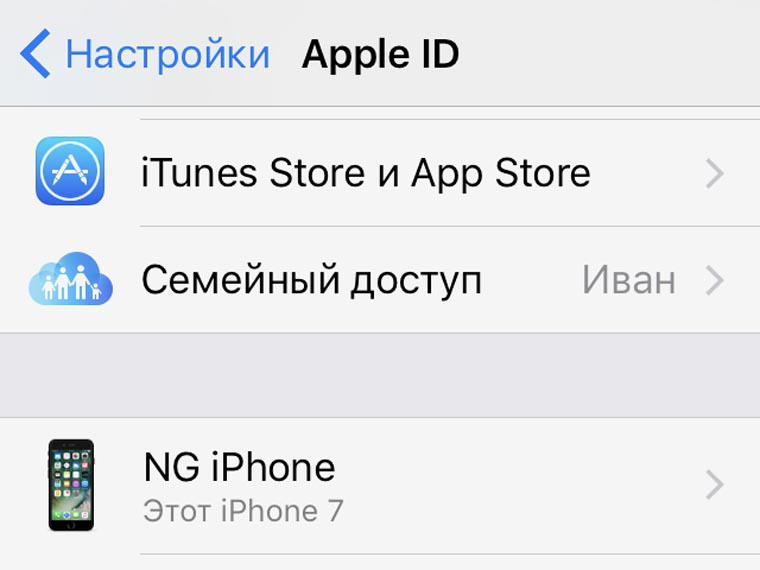 ios-10-3-security-4