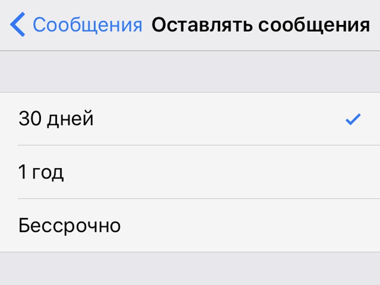 ios-10-3-security-5