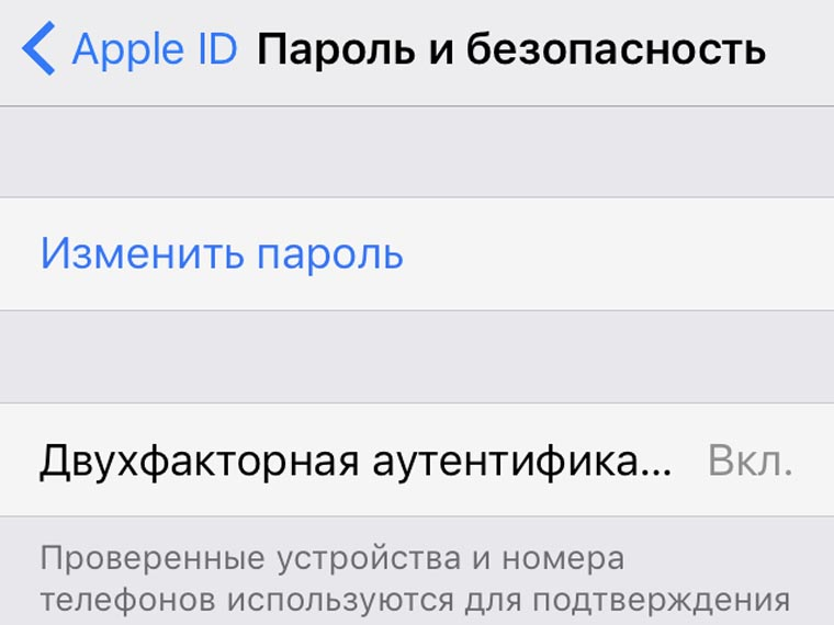 ios-10-3-security-6