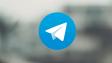 Аудиозвонки Telegram теперь доступны в России