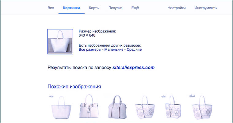 aliexpress_search_bags_2