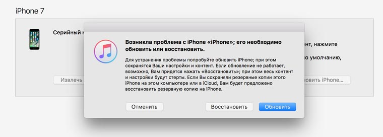 iphone-recovery-6
