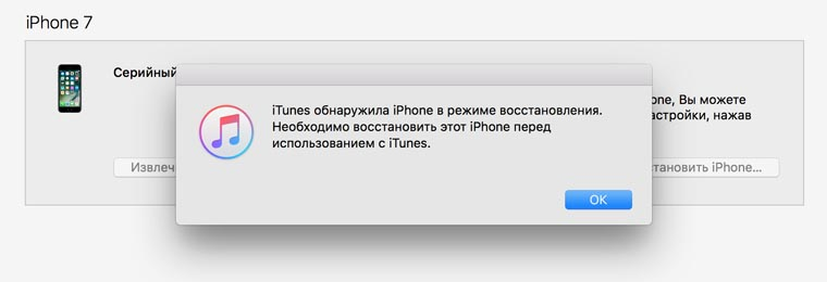 iphone-recovery-8