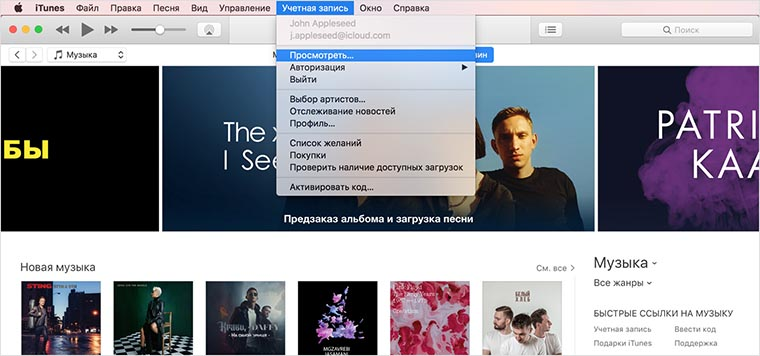 macos-itunes12-5-menu-view-my-account