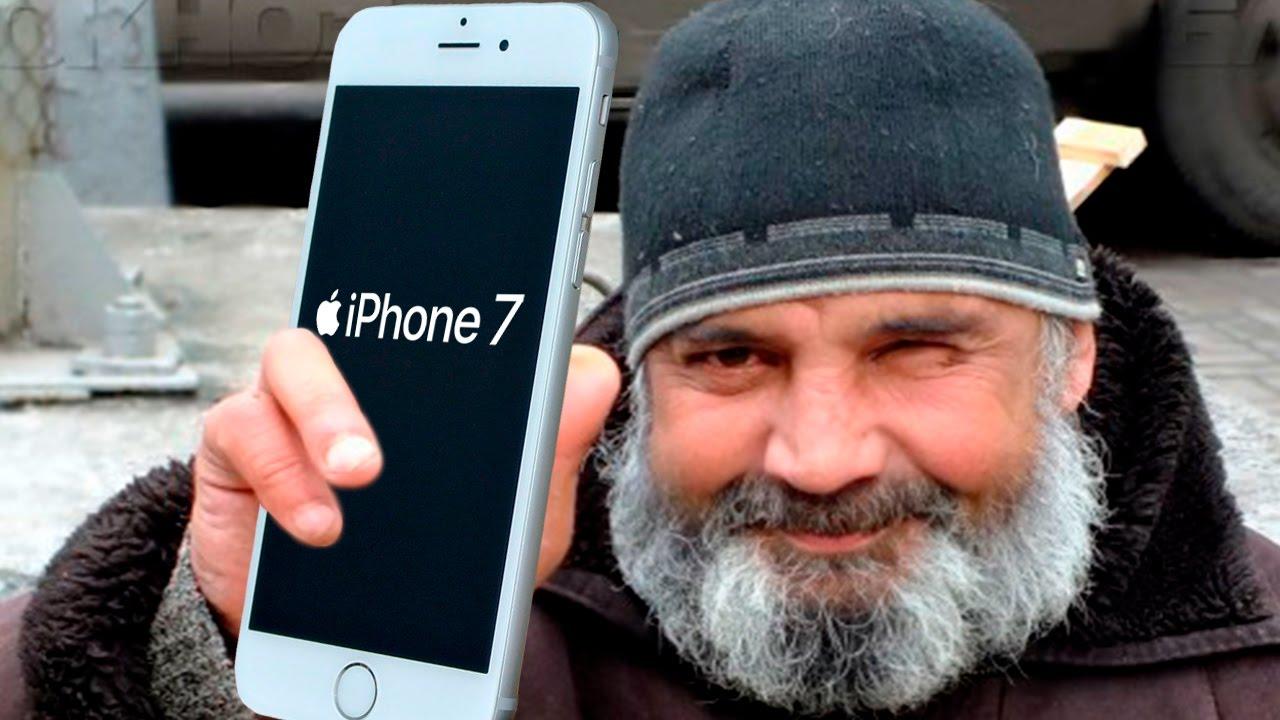 Признайся, у тебя нет денег на новый iPhone. Мы нашли решение