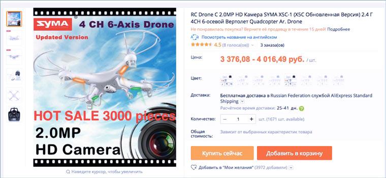 syma_drone