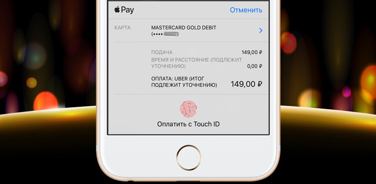uber-apple-pay-1