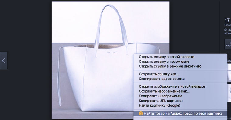 white_bags_search_1