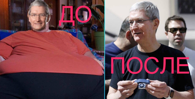 Тим Кук скинул почти 14 кг с помощью Apple Watch