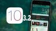 Apple выпустила iOS 10.3.2. Что нового