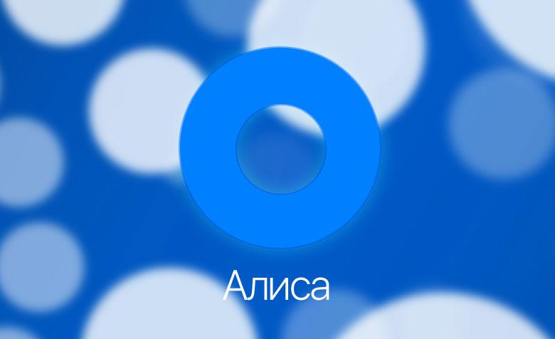 Яндекс запустил тестирование голосового ассистента Алиса