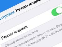 Почему не работает режим модема на iPhone