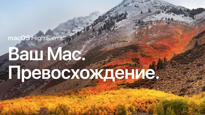 5 новшеств macOS High Sierra, которые ты пропустил на WWDC 2017
