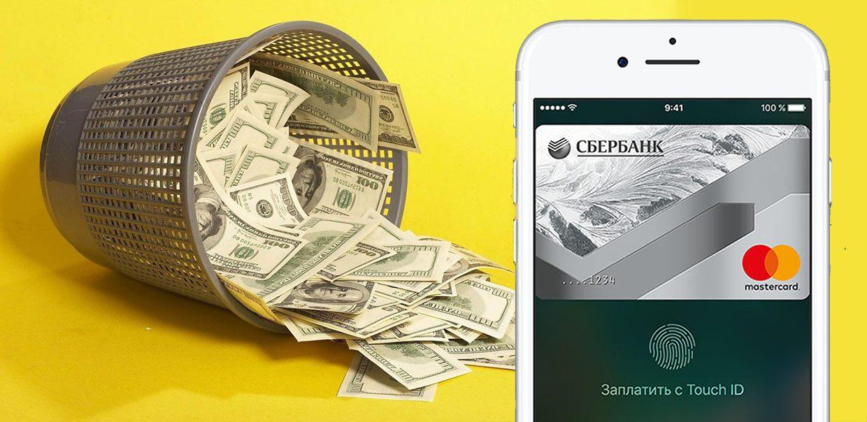 Apple Pay в России спустя 9 месяцев. Наличке конец