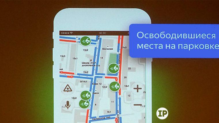 Новая фишка Яндекс.Навигатора –поиск освободившихся мест на парковках