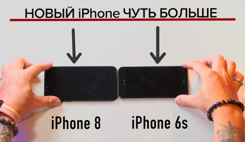 Вот он! Смотри наш видеообзор iPhone 8