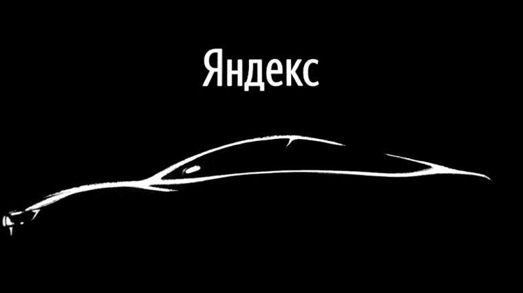Репортаж с презентации платформы Яндекс.Авто