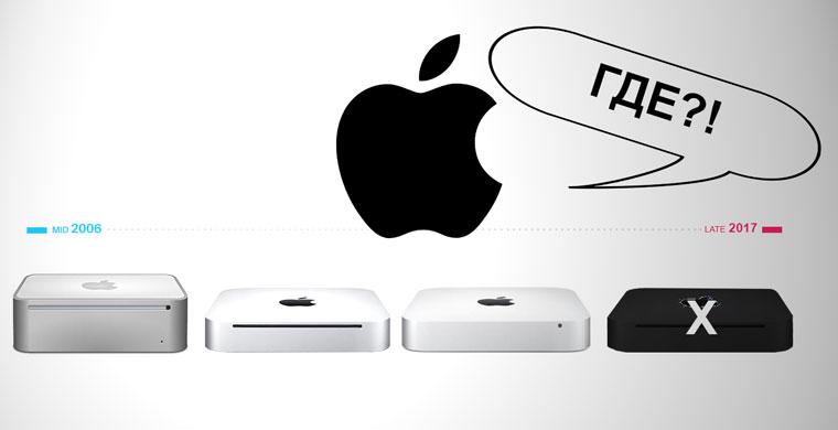 Когда обновят Mac mini и что его ждёт