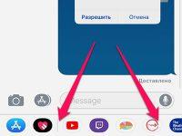 Как убрать нижнюю панель в Сообщениях на iPhone