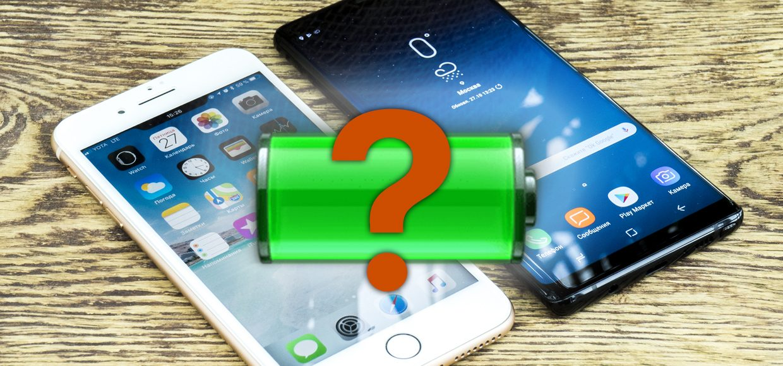 Samsung Note 8 vs iPhone 8 Plus: кто проживёт дольше?