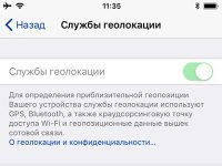 Почему некоторые настройки в iOS нельзя изменить