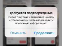 Почему App Store просит деньги за бесплатные приложения