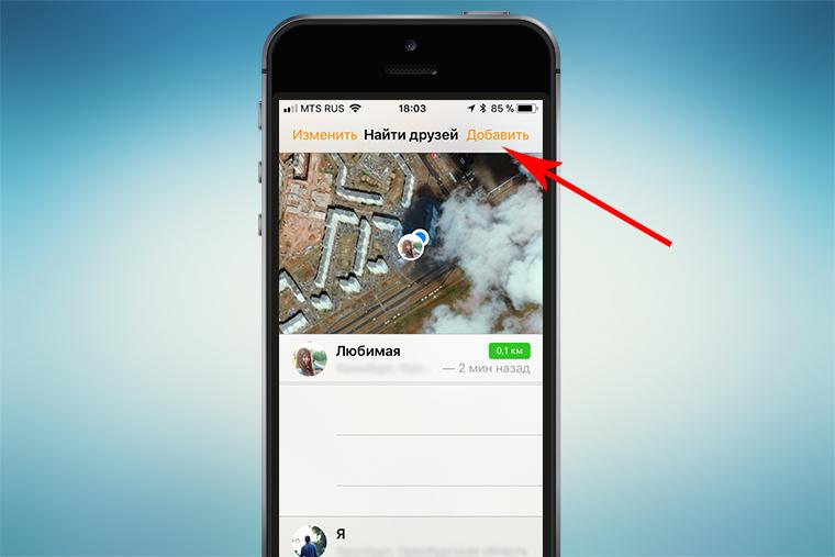 как найти местоположение человека через iphone
