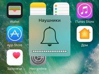 iPhone не выходит из режима наушников, как решить?