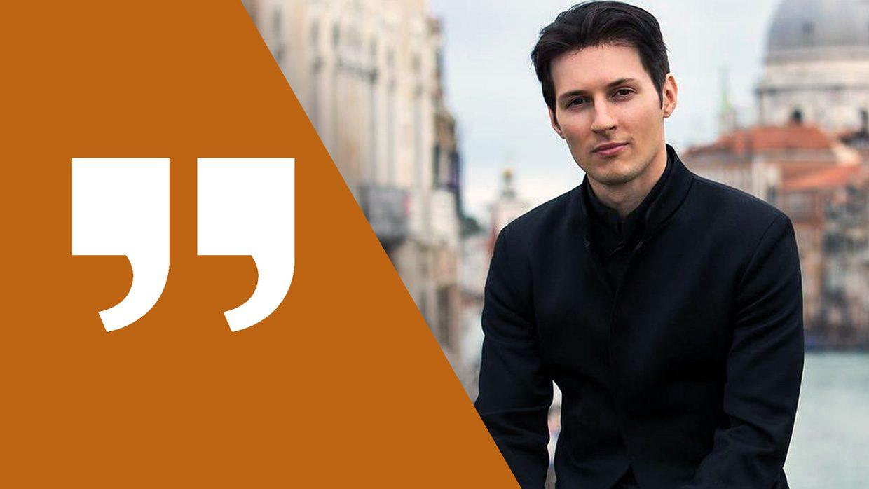 25 правил жизни Павла Дурова