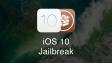 Вышел джейлбрейк iOS 10.3.x для iPhone 5s, 6 и 6s