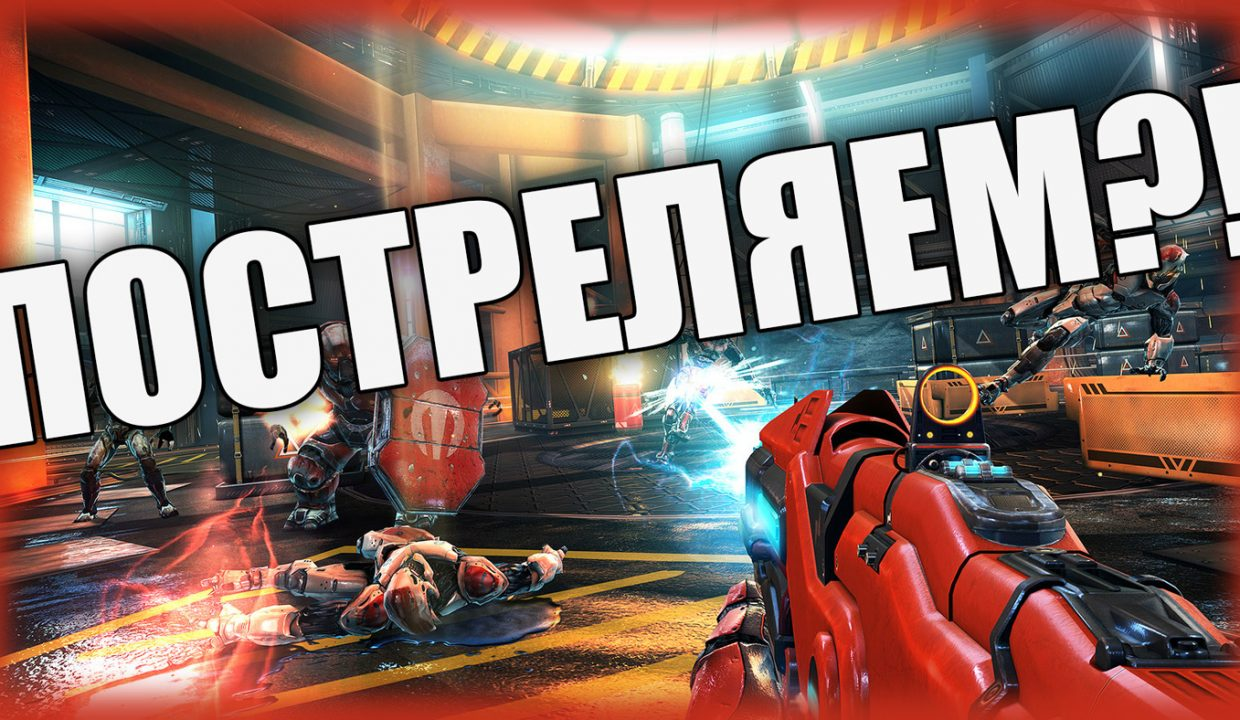 Обзор игры Shadowgun Legends для iPhone. Крутой шутер