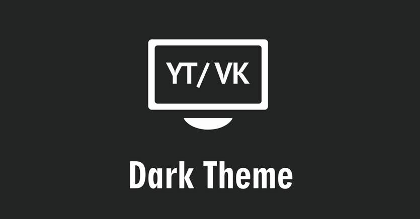 В клиентах YouTube и ВКонтакте появились темные темы