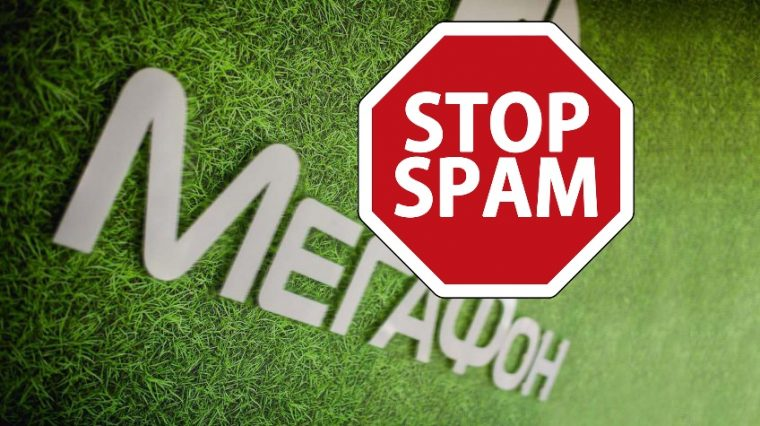МегаФон предлагает избавиться от собственного спама за 1 рубль в день