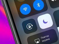 Как научить iPhone принимать звонки только от известных контактов